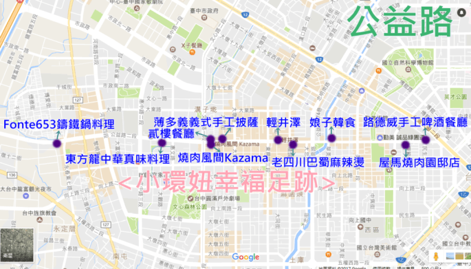 台中公益路10間餐廳地圖.png