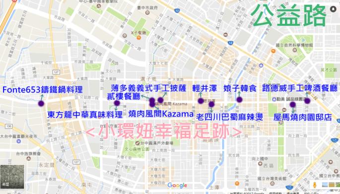 【公益路美食推薦】台中公益路10間超夯餐廳,燒烤,火鍋,附地圖 @小環妞 幸福足跡