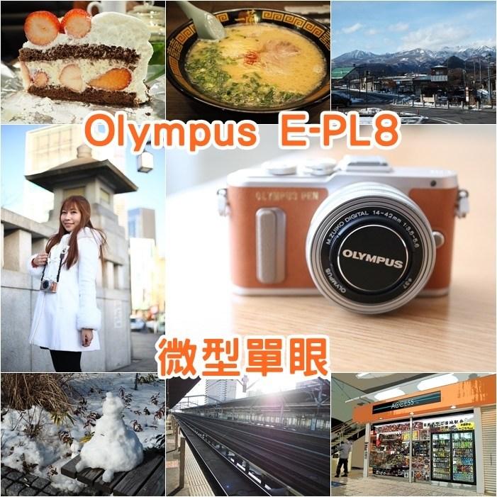 Olympus EPL-8,Olympus微單眼,Olympus相機 @小環妞 幸福足跡