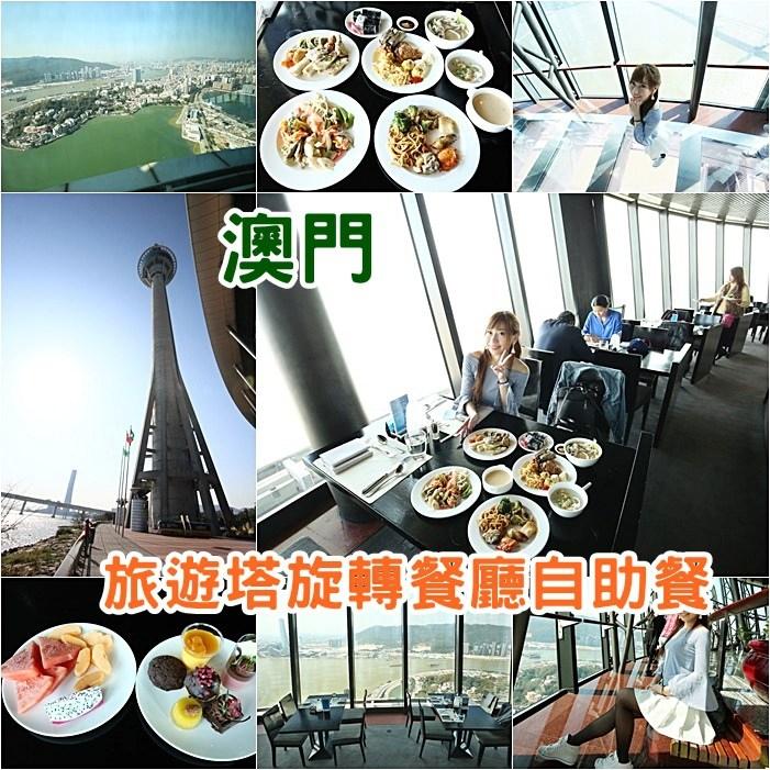 旅遊塔360旋轉餐廳