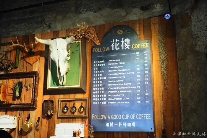 follow coffee,台南ig景點,台南ig美食,台南咖啡廳,台南花樓,花樓,花樓follow coffee,花樓咖啡 @小環妞 幸福足跡