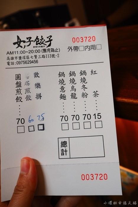 女子餃子,女子餃子菜單,高雄必吃,高雄美食,高雄餃子 @小環妞 幸福足跡