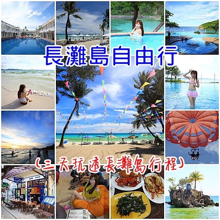 【長灘島自由行】長灘島旅遊行程規劃,3天就能玩透透懶人包! @小環妞 幸福足跡