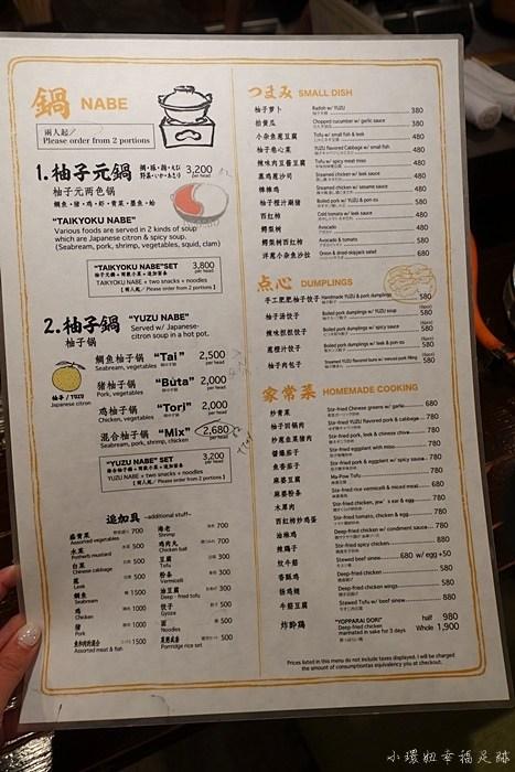 【京都先斗町美食】柚子元柚子火鍋,顛覆味蕾的美味柚子酸味 @小環妞 幸福足跡