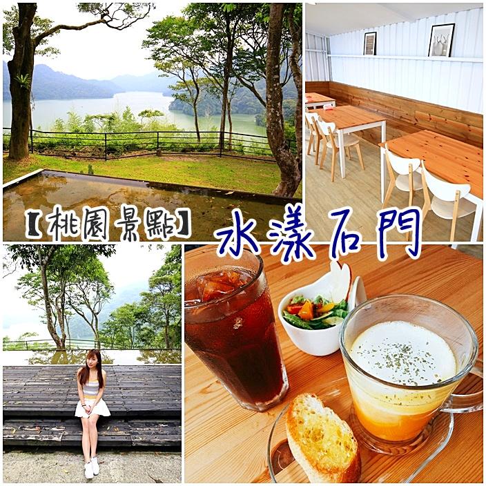 大溪景點,桃園大溪景點,水漾石門,水漾石門咖啡館 @小環妞 幸福足跡