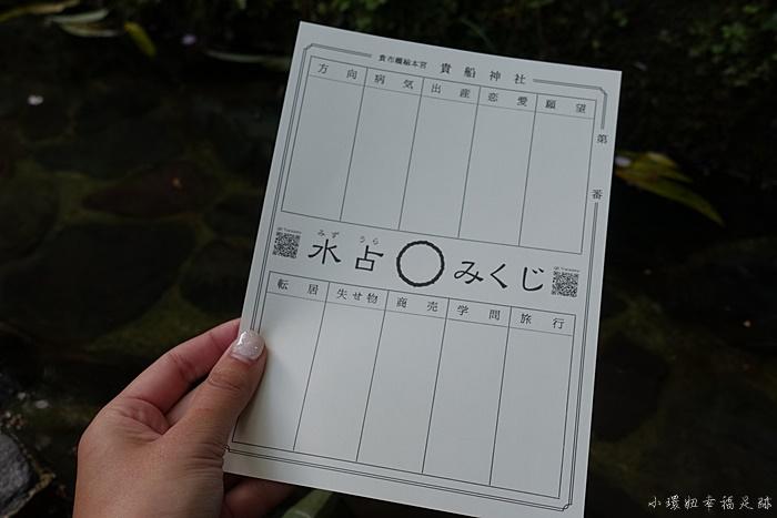 京都必去景點,京都景點,京都貴船,京都貴船一日遊,貴船神社 @小環妞 幸福足跡