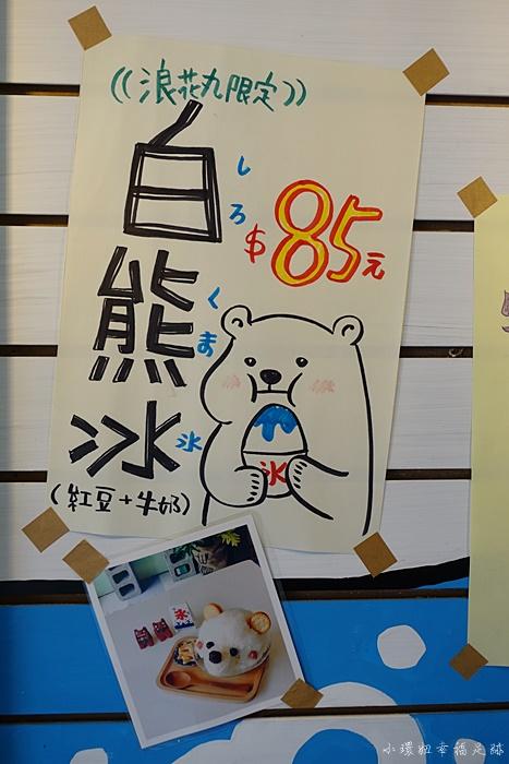 【花蓮冰店】浪花丸かき氷屋,超可愛彩熊冰!花蓮市區日式冰店 @小環妞 幸福足跡
