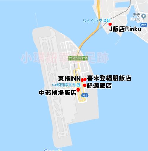【名古屋機場住宿】中部國際機場飯店推薦Top5,紅眼班機過夜住這! @小環妞 幸福足跡