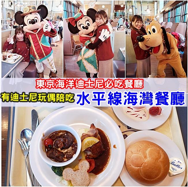 迪士尼美食懶人包 @小環妞 幸福足跡