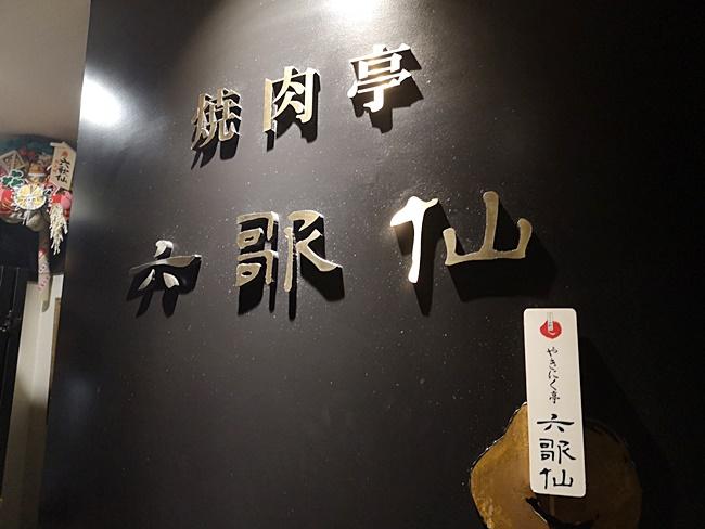 新宿美食懶人包 @小環妞 幸福足跡