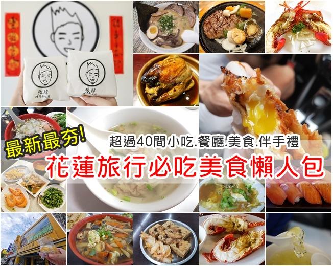 【花蓮美食餐廳】2020花蓮小吃,花蓮必吃美食,40+推薦美食懶人包 @小環妞 幸福足跡