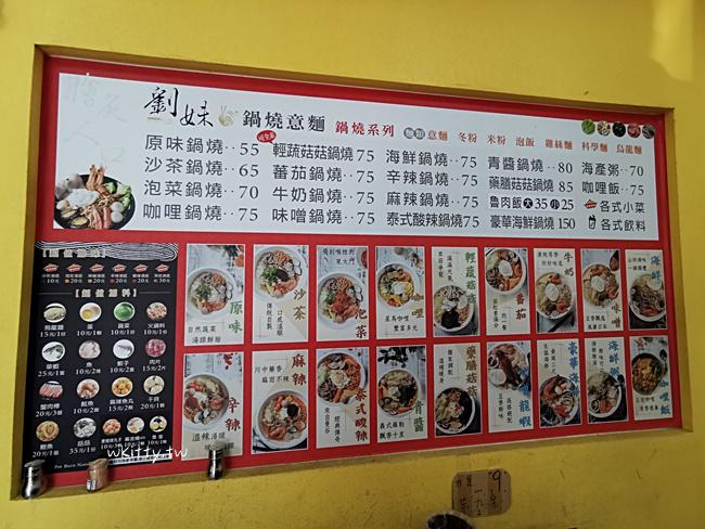 【台南歸仁美食】劉妹鍋燒意麵,蔬菜熬煮超多種類湯頭,超美味必吃 @小環妞 幸福足跡