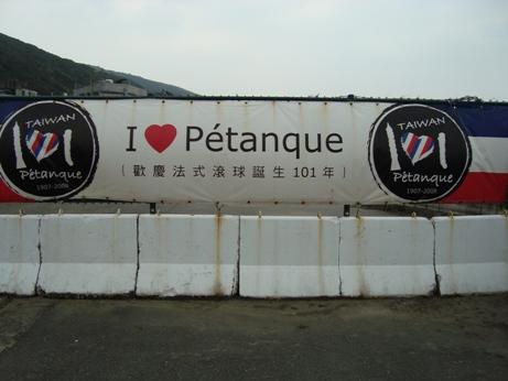 Petanque in Taiwan!
