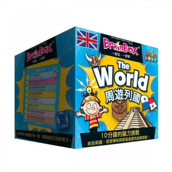 Cover: Brain Box: World 大腦益智盒:周遊列國 |香港桌遊天地Welcome On Board Game Club|旅遊文化遺產親子兒童學習遊戲玩具禮物