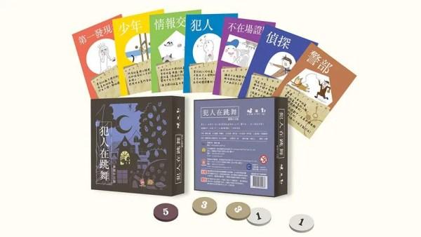 犯人在跳舞 Criminal Dance | 香港桌遊天地 Welcome on Board Game Club Hong Kong | 推理 派對聚會Party Game 日本
