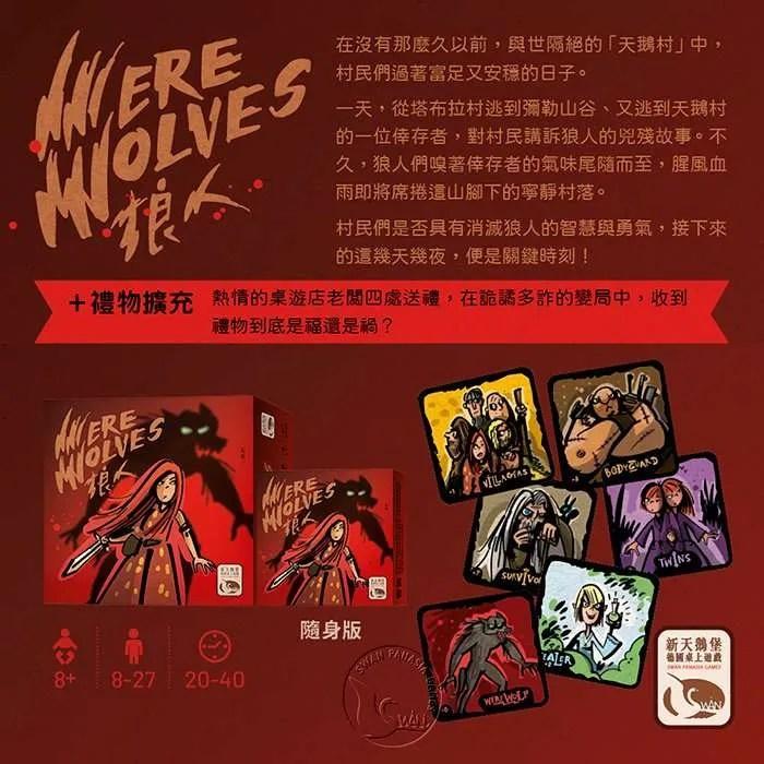 Werewolves 狼人2020 隨身版  香港桌遊天地Welcome On Board Game Club Hong Kong 陣營推理鬥智多人派對聚會遊戲