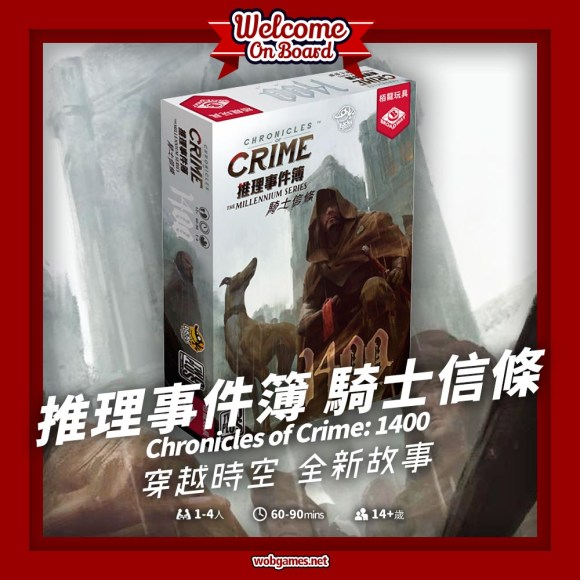 New Arrival: 推理事件簿: 騎士信條 Chronicles of Crime 1400|香港桌遊天地Welcome On Board Game Club Hong Kong|偵探解謎查案1人2人