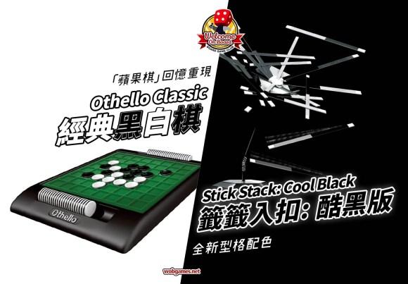 Classic Othello 經典黑白棋 + Stick Stacks Cool Black 籤籤入扣 酷黑版 | 香港桌遊天地Welcome On Board Game Club Hong Kong|益智家庭親子遊戲玩具禮物