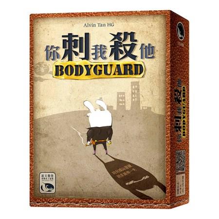 Cover: 你刺我殺他 Bodyguard |香港桌遊天地Welcome on Board Game Club Hong Kong|暗殺背叛派對聚會遊戲Party Game