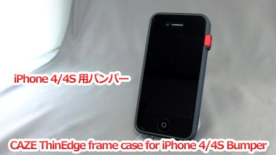 iPhone4/4s バンパー