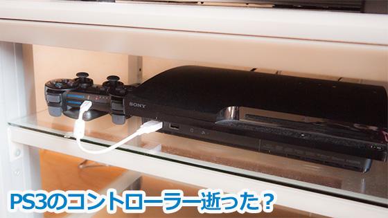 Playstation3 コントローラ