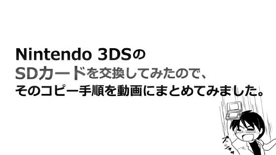 【Nintendo3DS】SDカードのデータ引越し方法