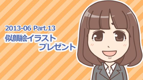 似顔絵プレゼント Part13