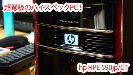 HPE590jpCT
