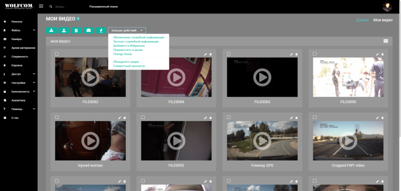 wolfcom evidence management software video gallery