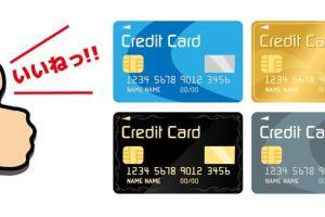 クレジットカード利用できるイメージ画像