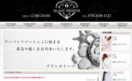 横浜のメンズエステ店Blanc Sweets(ブランスイーツ)の写真