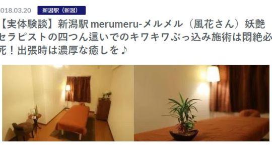 新潟駅のメンズエステ店メルメルのセラピスト風花さんの写真