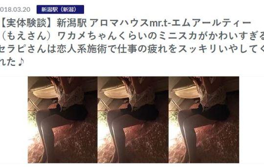 新潟駅のメンズエステ店アロマハウスmr.t(エムアールティー)のセラピストもえさんの記事