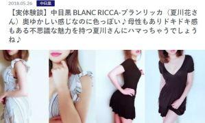 中目黒のメンズエステ店ブランリッカのセラピスト夏川花さんの写真