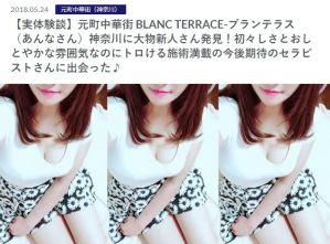 元町中華街駅のメンズエステ店Blanc Terrace(ブランテラス)のセラピストあんなさんの写真