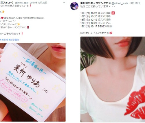 川崎のメンズエステ店姫スパのセラピスト美祈ゆりあさんのツイート