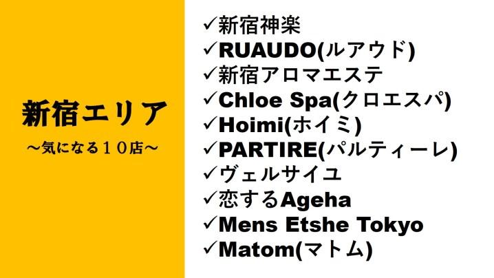 新宿のメンズエステ店10店のまとめ記事
