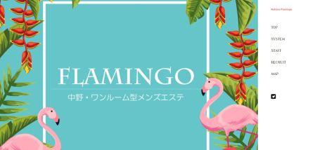 中野のメンズエステ店フラミンゴの写真