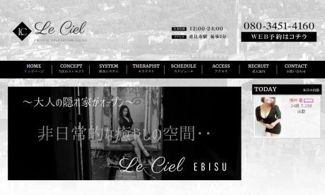 恵比寿のメンズエステ店lecielの写真