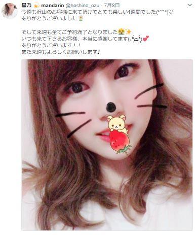 名古屋のメンズエステ店マンダリンのセラピスト星乃さんのツイート画像