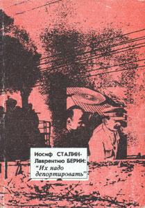 Иосиф Сталин — Лаврентию Берии: «Их надо депортировать...».