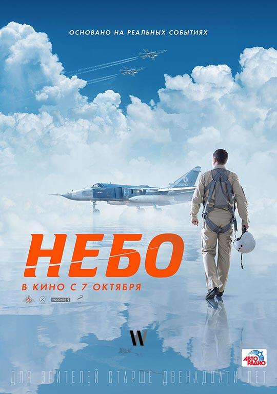 Небо (фильм, 2021)