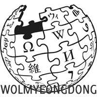 Wikipedia icon to link to the Wolmyeongdong Wikipedia page