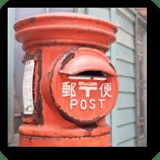 いつか来た道 - 郵便ポスト