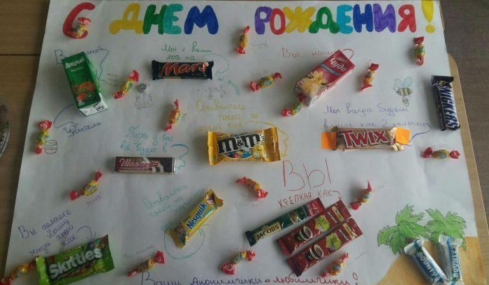 Поздравления днем, открытки с соками и шоколадками