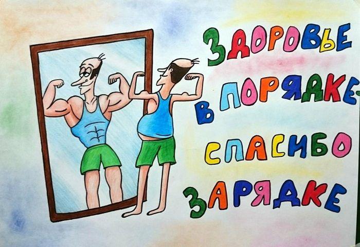 вес плакаты день здоровья картинки яркой окраски