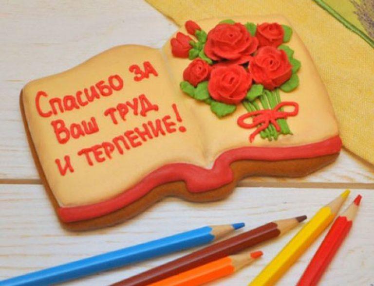 Поздравление с днем рождения классного руководителя ребенка