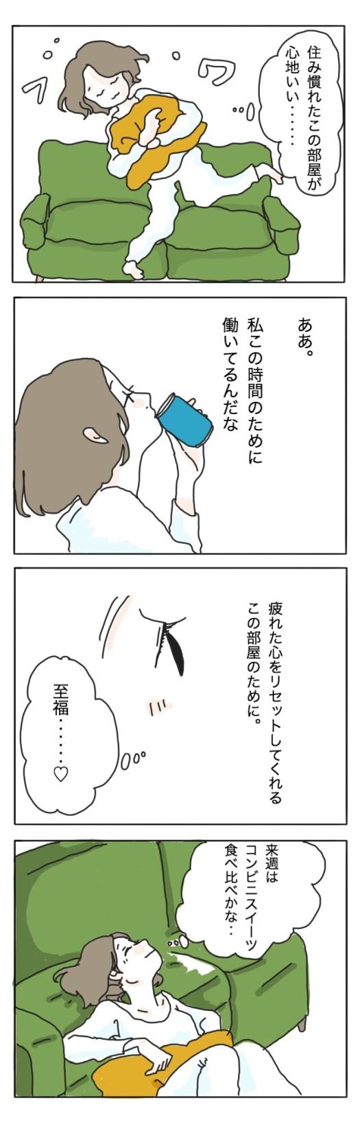 【奥田けい連載】マンガ・一人暮らしの彼女たち ‐華金編-
