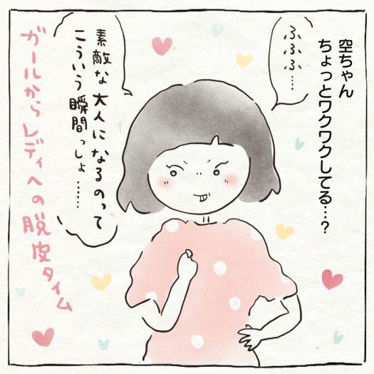 おでかけ晴子さん!第8話2コマ目