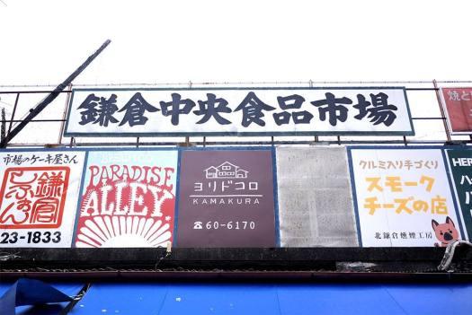 鎌倉中央食品市場と「パラダイスアレイ ブレッドカンパニー」の看板